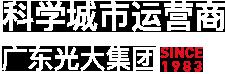 广东光大集团